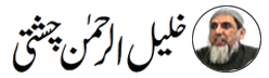 Khalil ur Rehman Chishti
