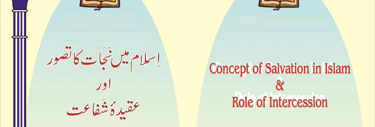 اِسلام میں نَجات کا تَصَوُّر  اور عقیدۂ شَفاعت