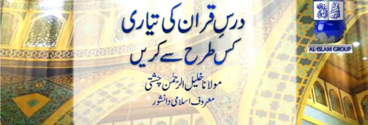 درس قرآن کی تیاری کس طرح کریں؟
