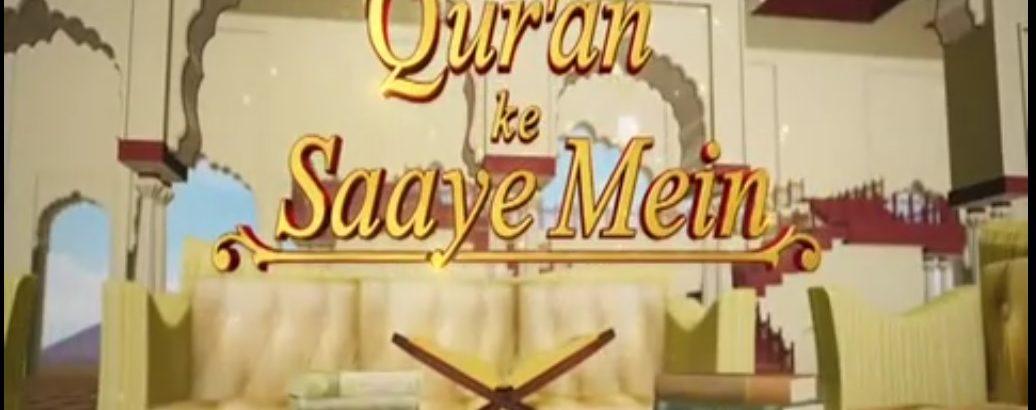 قرآن کے سائے میں -تعارف